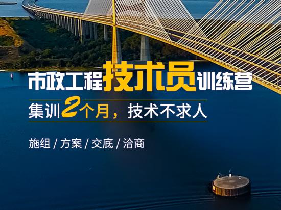 【周一直播】市政工程技术员训练营(施组+方案+交底+洽商)