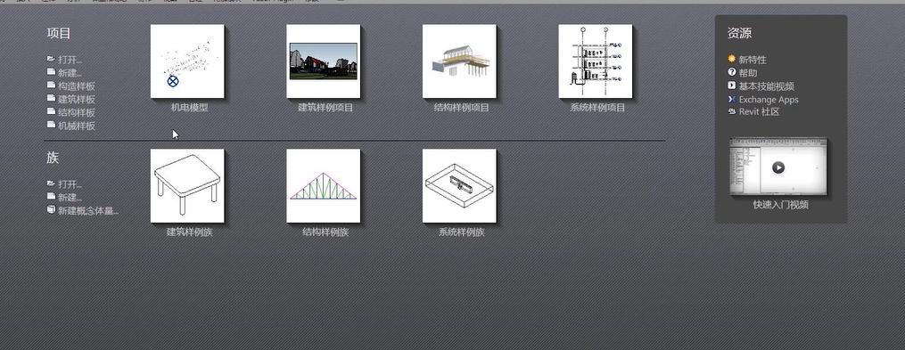 如何实现BIM设计阶段和BIM施工阶段的无缝连接?_1