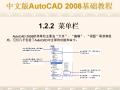 CAD2008版教程完整版讲义(共405页)