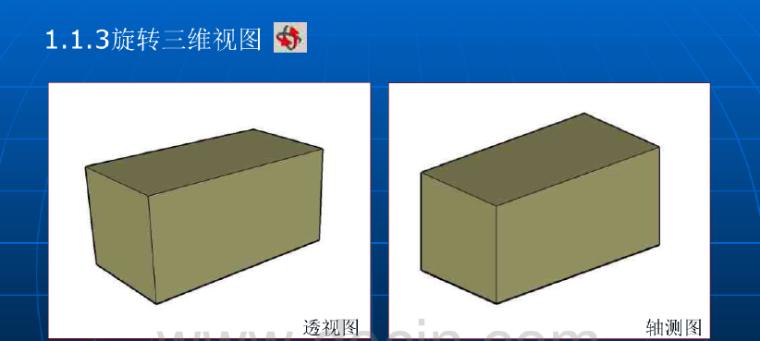 建筑草图大师SketchUp基础讲座(43页)_5