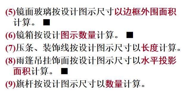装饰装修工程工程量清单编制讲义129页全_10
