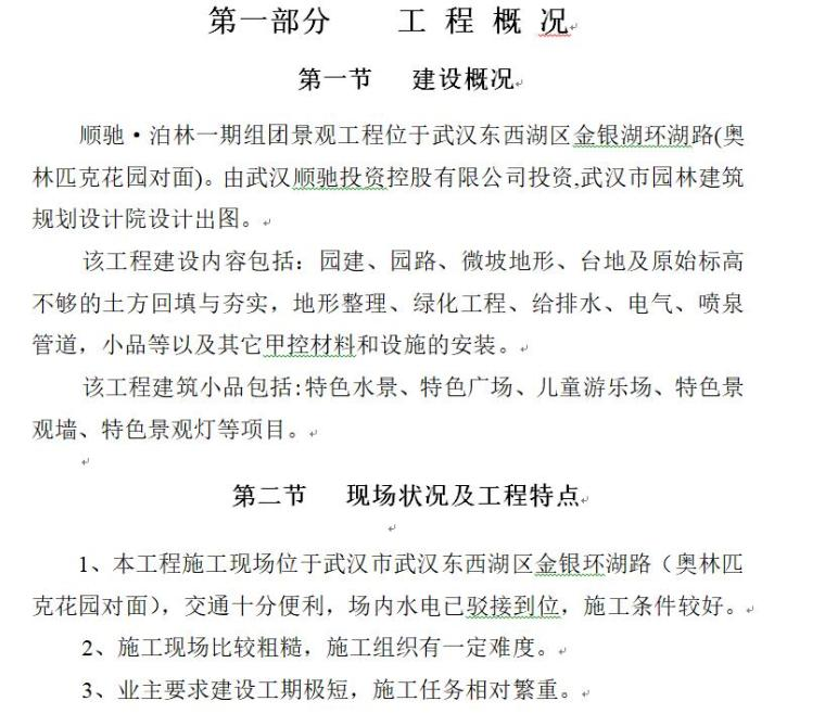 泊林一期组团景观工程施工组织设计方案(二期修改版)(71页)