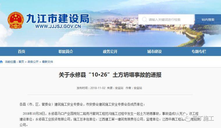 """江西省永修县""""10·26""""建筑施工土方坍塌3人死亡较大事故情况通报"""