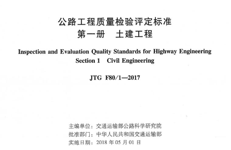 公路工程质量检验评定标准JTG F80/1-2017修订了什么?