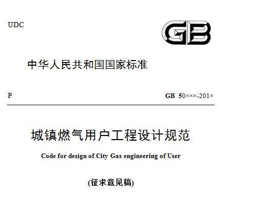 城镇燃气用户工程设计规范(征求意见稿)