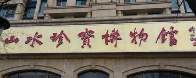 北京山水珍宝博物馆为艺术品投资保驾护航