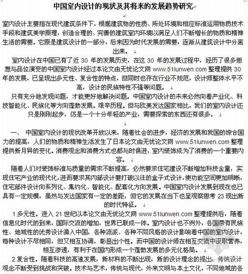 中国室内设计的现状及其将来的发展趋势研究