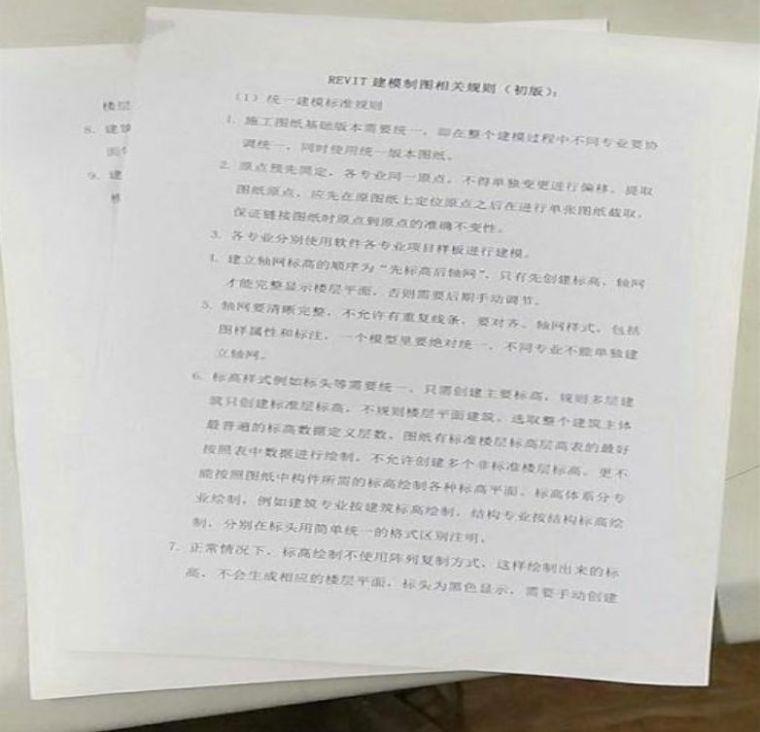 北京地铁16号线的BIM应用介绍_23