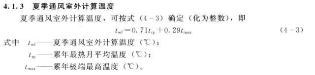 暖通空调设计计算公式、负荷计算与送风量的确定