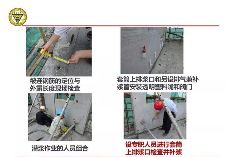 郭正兴:装配式砼建筑现场连接质量控制技术研究_25