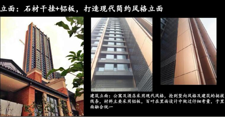[南京]住宅地块项目产品价值点建议报告(图文并茂)_6