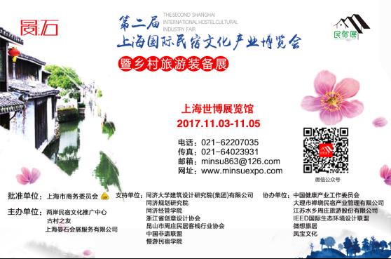 2017上海国际民宿文化产业博览会暨乡村旅游装备展