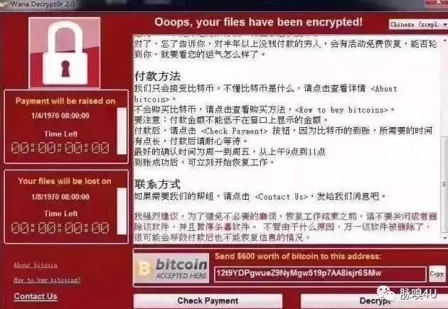 比特币勒索病毒全球爆发,多家设计公司中招,资料全被删!_6
