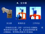 【全国】施工电梯及吊篮安全技术(共41页)