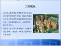 哈尔滨QC减少施工现场临时用电安全隐患培训PPT