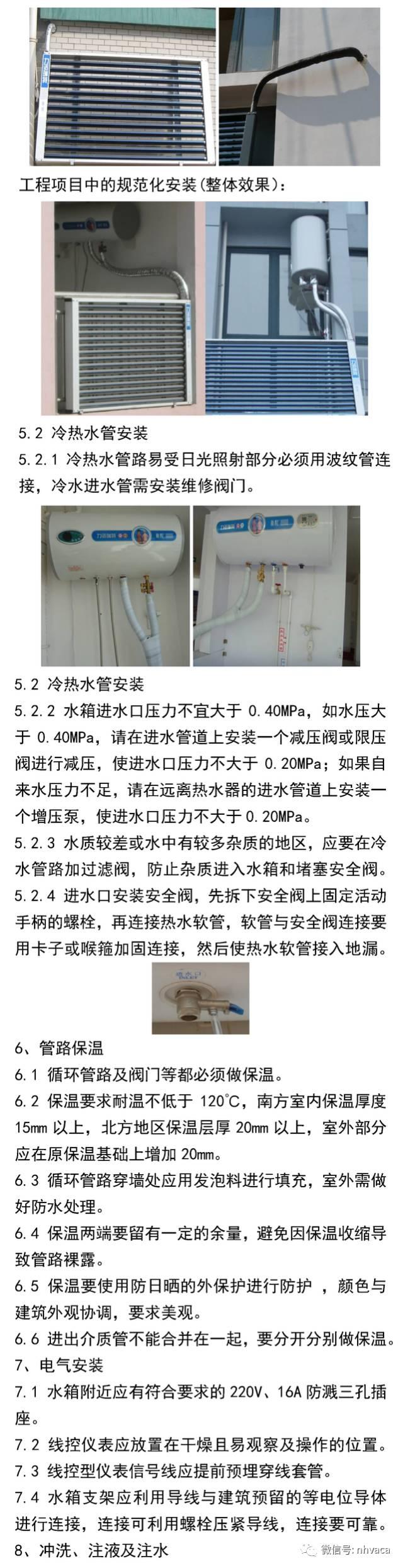 阳台壁挂太阳能热水器设计安装手册_11