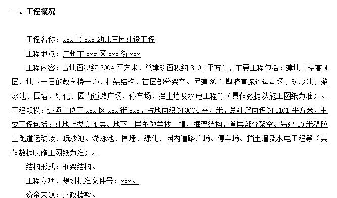 [广东]2018幼儿园建设工程施工合同word181页_2
