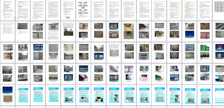 安徽某酒店创质量标准化实施方案(附图、细部做法)_2