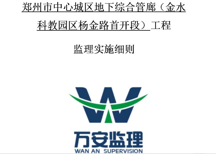 郑州市中心城区地下综合管廊监理细则(共25页)
