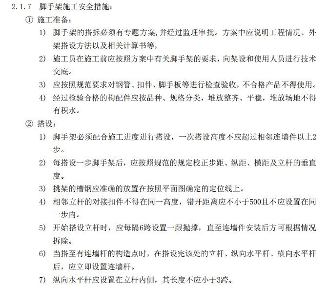 广州市万科施工总承包合同_7