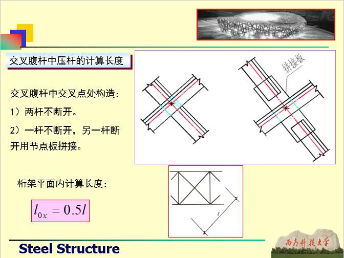 钢桁架与屋盖结构-西南科技大学_14