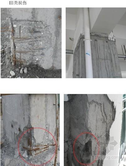 混凝土结构抗震加固技术手册(全面)