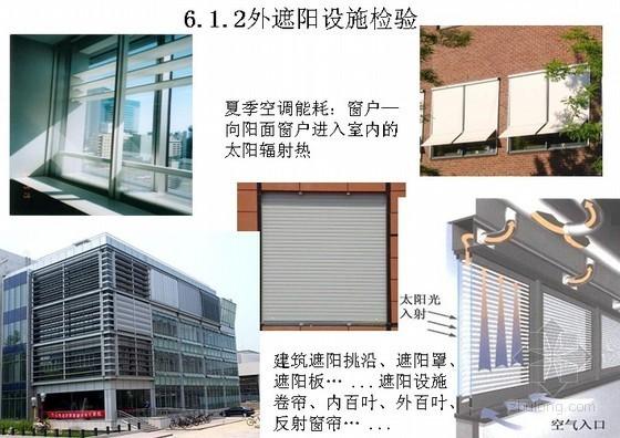 建筑门窗幕墙工程节能检测施工技术培训
