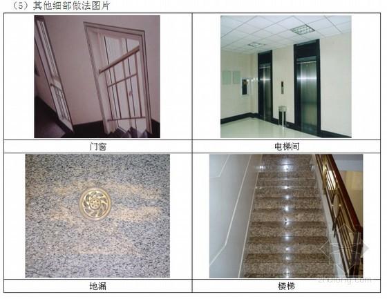 [深圳]证券交易办公楼工程创优计划及保证措施(创鲁班奖)