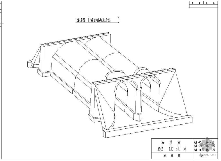 石拱涵设计图纸