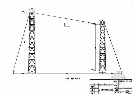 某山岳缆车救援塔架结构施工图(格构式钢结构)