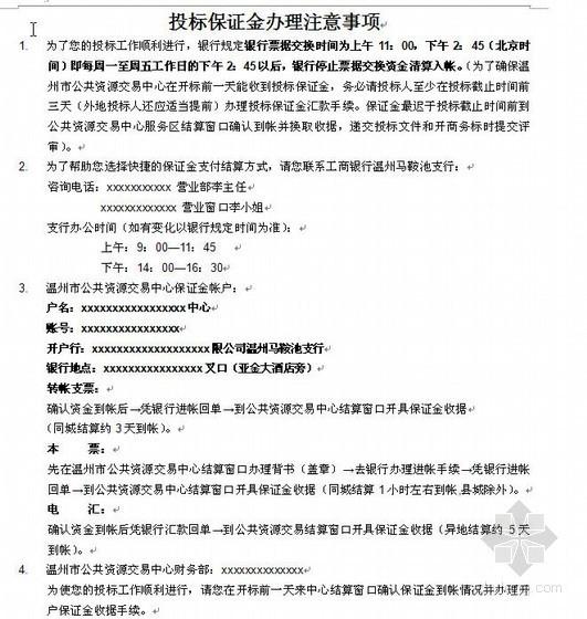 温州某农村生活污水处理工程招标文件(2011-01)
