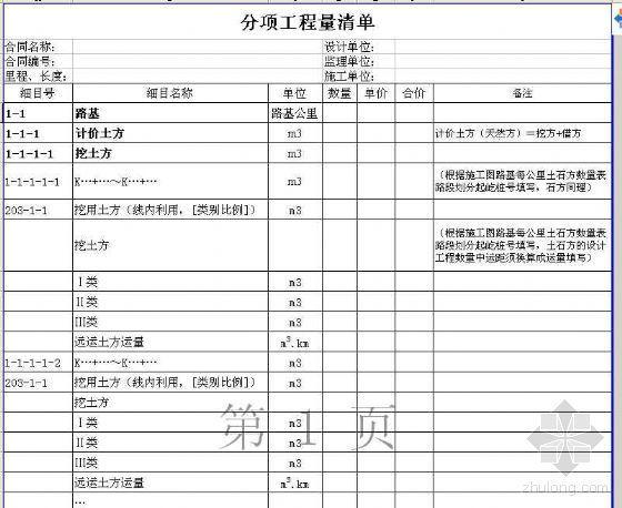 广东省执行交通部《公路工程国内招标文件范本(2003年版)的补充规定(造价站表格)
