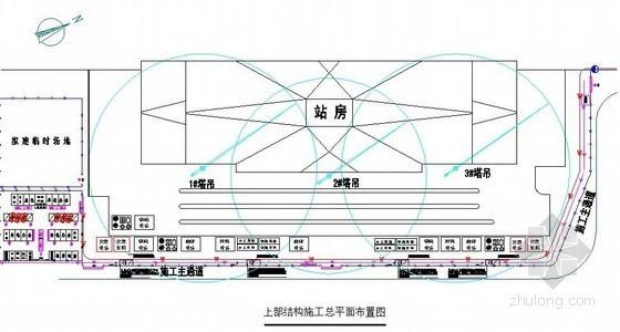 [浙江]铁路站房工程施工组织设计(多种结构形式 鲁班奖)