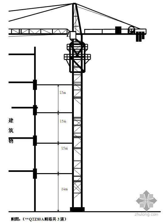 广州某住宅小区工程塔吊安拆施工方案(QTZ80)