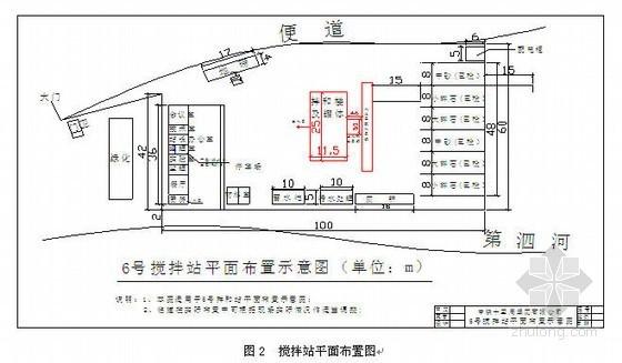 混凝土搅拌站规划设计与施工组织设计