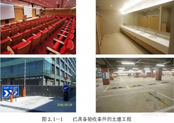 [北京]高层办公楼竣工验收及用户服务管理措施