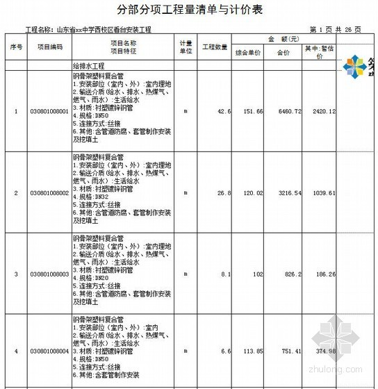 [山东]实验中学看台安装工程招标控制价(2013)