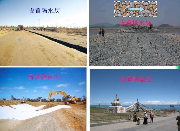 道路路基路面结构第二章道路路基培训PPT