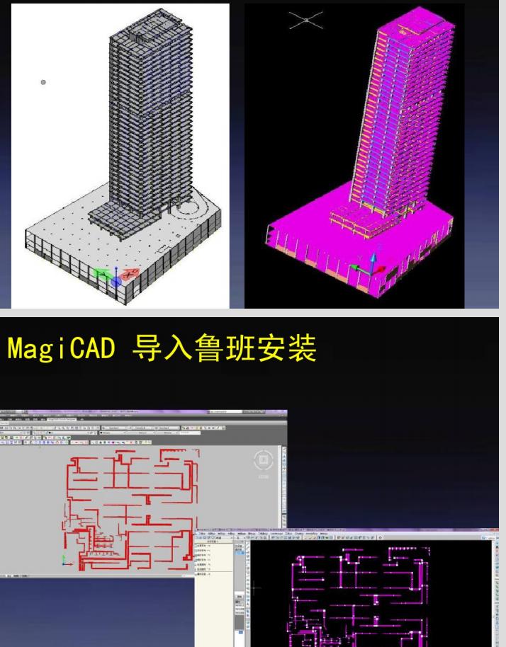 BIM技术在建造阶段的应用_7
