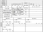 市政道路工程检验表格(47页表格)