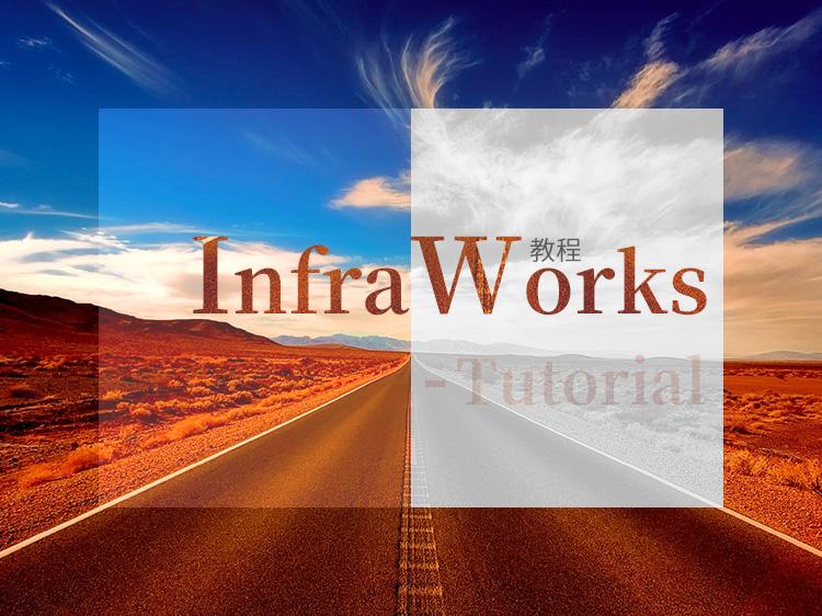 InfraWorks教程(InfraWorks视频)