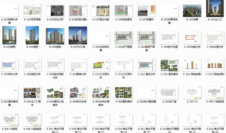 [武汉]保利高层住宅及超高层办公楼建筑方案文本(两套方案)_13