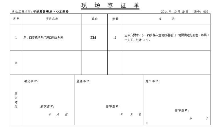 装饰工程现场签证单_2