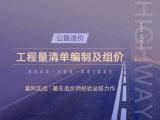 公路造价工程量清单编制及组价案例实战