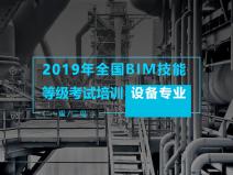 全國BIM等級考試(設備專業)聯考班