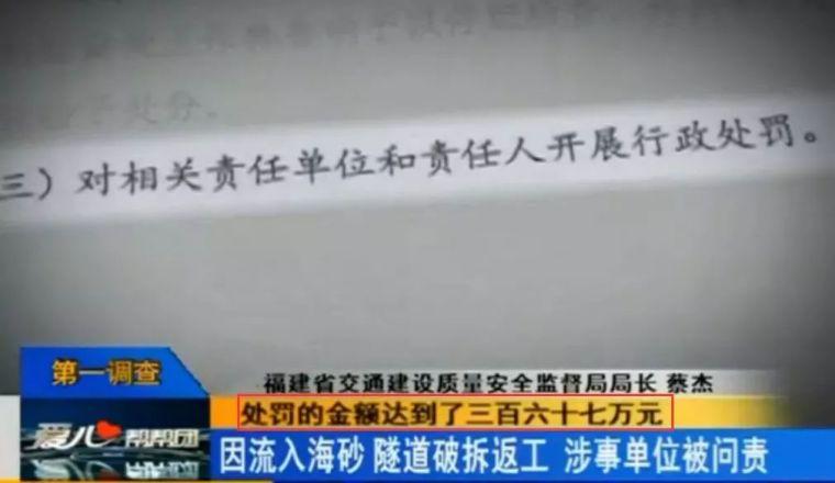 违规使用海砂两隧道被责令破拆返工,施工单位被处罚367万