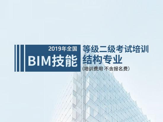 全国BIM等级二级考试培训-结构专业