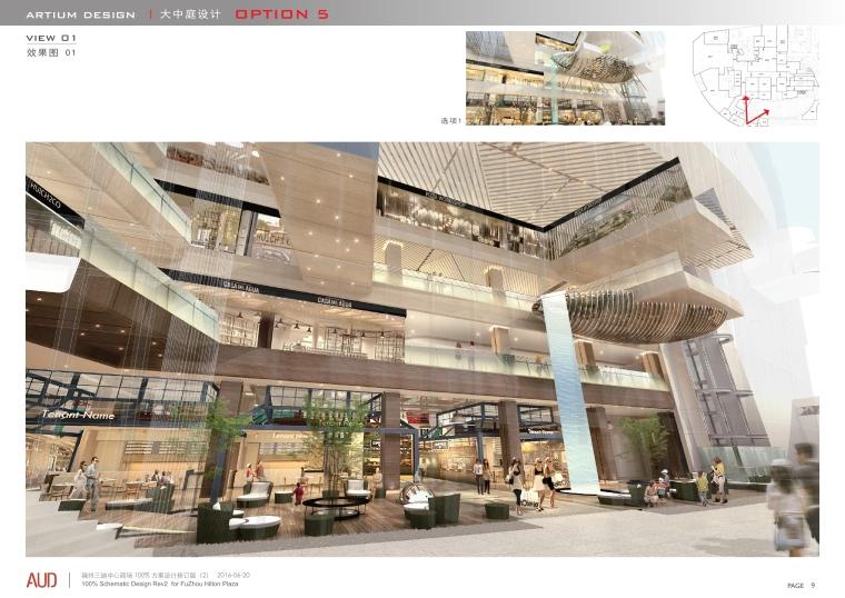 三迪中心商场设计施工图(附效果图+标识设计方案+SU草图模型+深化设计方案+概念设计方案)-09