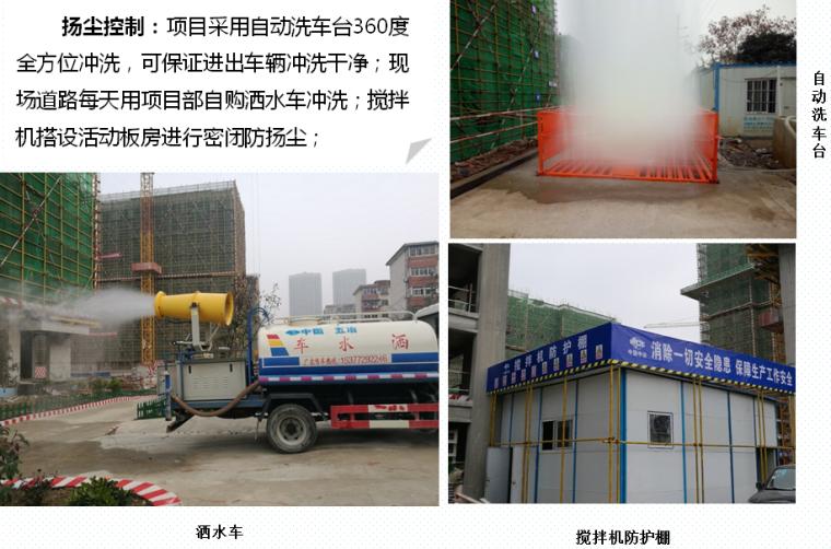 [安徽]大型保障住房项目绿色施工汇报材料PPT(53页,附图较多)