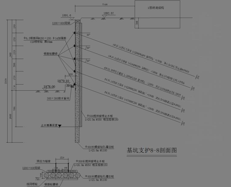 基坑支护剖面图